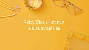 Katty Dicus แทงหวย ประสบความสำเร็จ